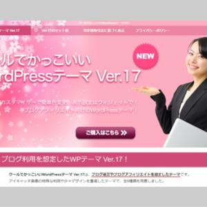 クールでかっこいいWordPressテーマ Ver.17(特典付きレビュー)