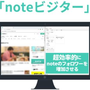 【noteツール】noteビジター 特典付きレビュー/note自動フォロー・スキ アクセスアップツール)